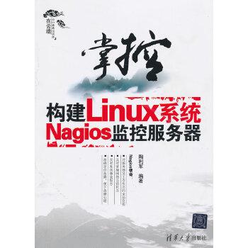 掌控:构建Linux系统Nagios监控服务器