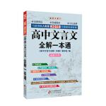 最新版高中文言文全解一本通新课标人教版