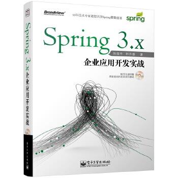 Spring3.x企业应用开发实战