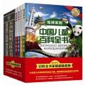 百科全书家庭超值套装(此套装包括:《不列颠百科全书》和《中国儿童百科全书》)