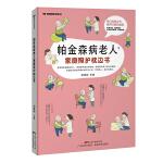 帕金森病老人家庭照护枕边书(家庭照护枕边书系列)
