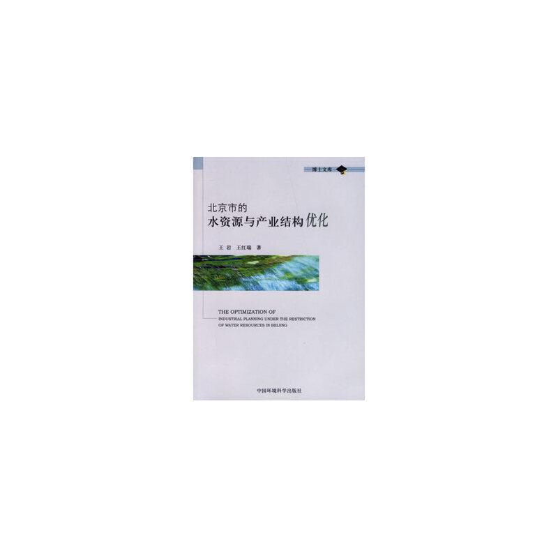 《北京市的水资源与产业结构优化》王岩