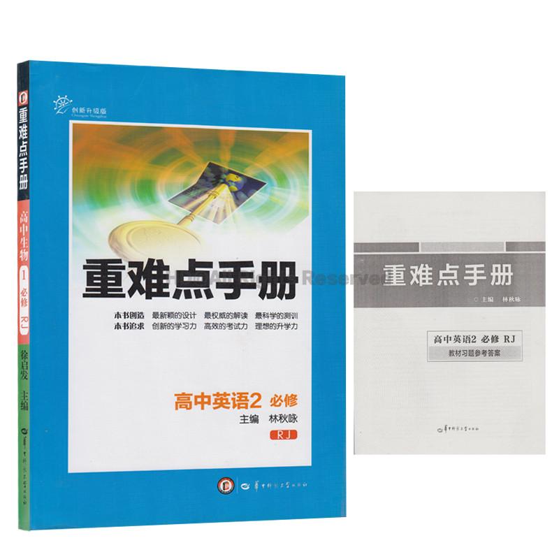 【重难点高中高中英语必修二必修2RJ滴定版人中和手册人教图片
