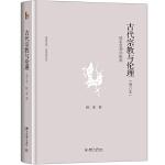 古代宗教与伦理�D�D儒家思想的根源(增订本)
