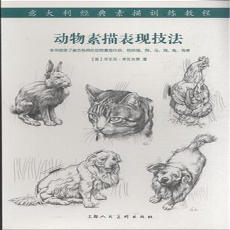 《动物素描表现技法》席瓦尔第