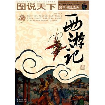 图说天下.国学书院系列:西游记 [明] 吴承恩 9787807209836