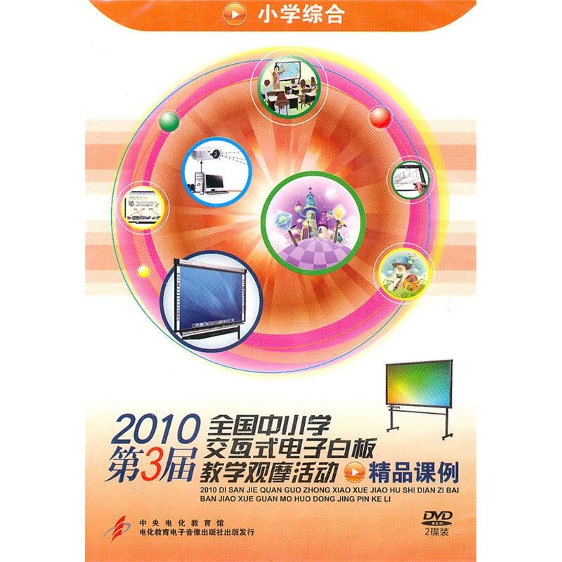 全国综合:2010第3届电子中小学交互式小学白实验小学沧州市图片