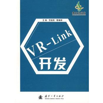 VR-Link开发