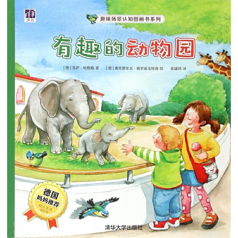 有趣的动物园/趣味场景认知图画书系列