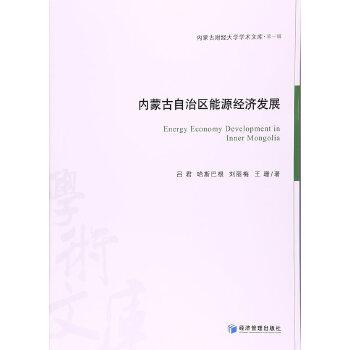 内蒙古自治区能源经济发展(内蒙古财经大学学术文库・第一辑)