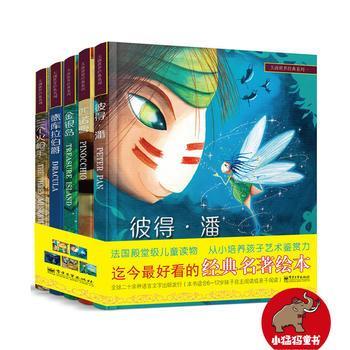 大画世界经典系列一-(全5册)