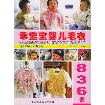 乖宝宝婴儿毛衣836例——巧手妈妈EASY编织