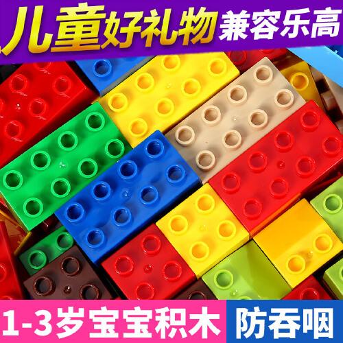 活石 乐高式大颗粒大块积木 拼装玩具 积木塑料拼插儿童玩具益智 拼装