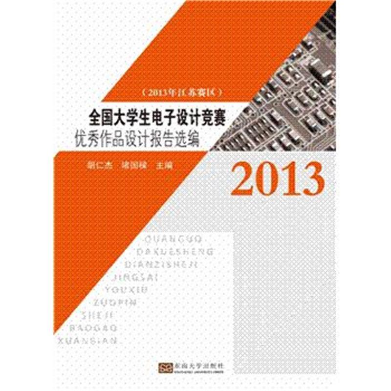 2013-全国大学生电子设计竞赛优秀作品设计报告选编-(2013年江苏赛区)