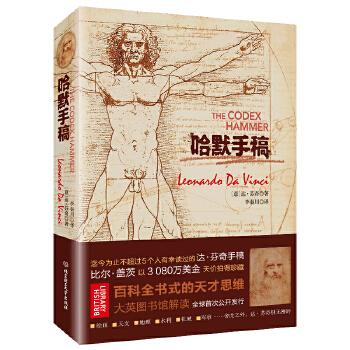 哈默手稿(达.芬奇天才智慧全书,比尔.盖茨以3080万美元拍得的原版手稿,大英图书馆权威解读)