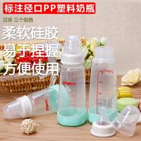 贝亲奶瓶 婴儿标口奶瓶 塑料PP新生儿奶瓶标准口径带奶嘴 AA82-84