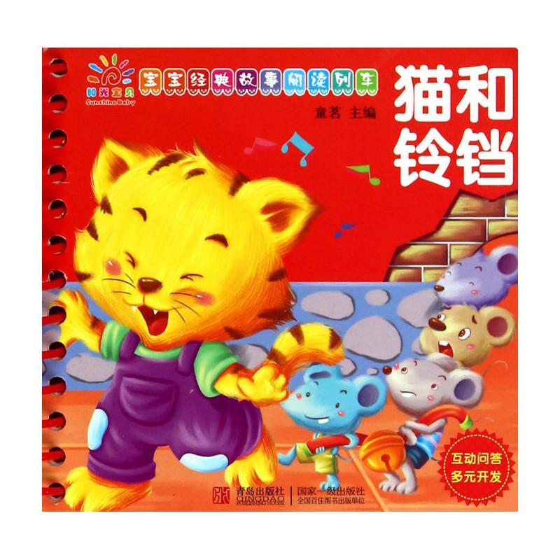 猫和铃铛(宝宝经典故事阅读列车)