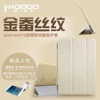 ikodoo爱酷多 苹果平板电脑iPad mini1/2/3 土豪金蚕丝纹休眠保护套 iPad mini3保护套 ipad mini外壳 ipad mini2皮套 ipadmini2保护套 ipadmini保护套 ipad mini ipadmini2 Retina保护套