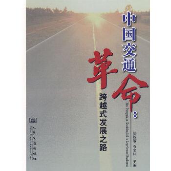 中国交通革命:跨越式发展之路