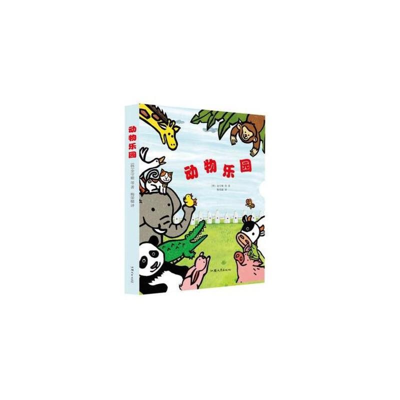 0-1-2-3岁动物乐园 地板书儿童益智游戏书 启蒙书 能像围栏一样围起来