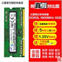 【支持礼品卡】三星DDR3 2g内存条 1600 笔记本内存条 PC3-12800S 兼容1333 包邮