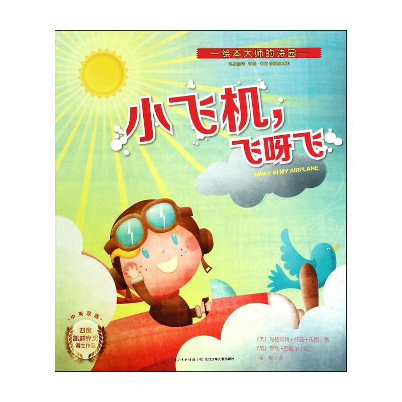 《小飞机飞呀飞(中英双语)/绘本大师的诗园》(美)