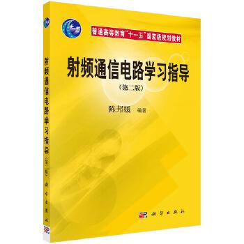 《射频通信电路学习指导(第二版)》(陈邦媛.)【简介