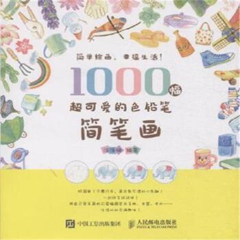 (北京发货)1000幅超可爱的色铅笔简笔画