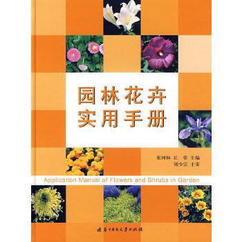 园林花卉实用手册