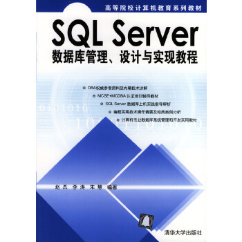 SQL Server 数据库管理、设计与实现教程