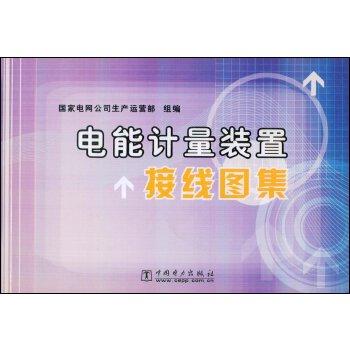 《电能计量装置接线图集》电网公司
