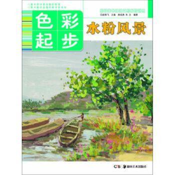 水粉风景-色彩起步( 货号:753567701)