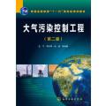 大气污染控制工程(第二版)
