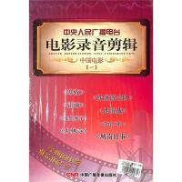 中央人民广播电台-电影录音剪辑-中国电影(一)10CD