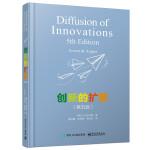 创新的扩散(第五版)