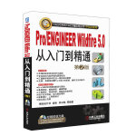 Pro/ENGINEER Wildfire5.0从入门到精通