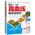"""胡大一教你高血压就该这样吃(解密控制高血压的77种常见食材,4周改善高血压。附""""常用食材搭配宜忌速查表""""和""""高血压自我穴位按摩调养""""穴位图)"""