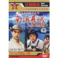 刘晓庆电影处女作:南海长城(DVD)(王心刚、赵汝平主演)