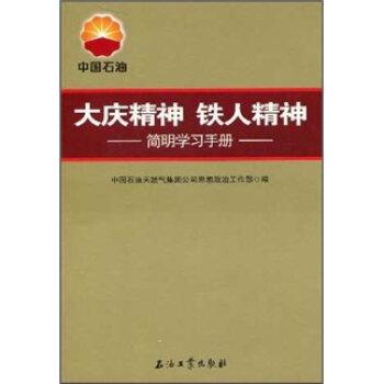 大庆精神铁人精神简明学习手册