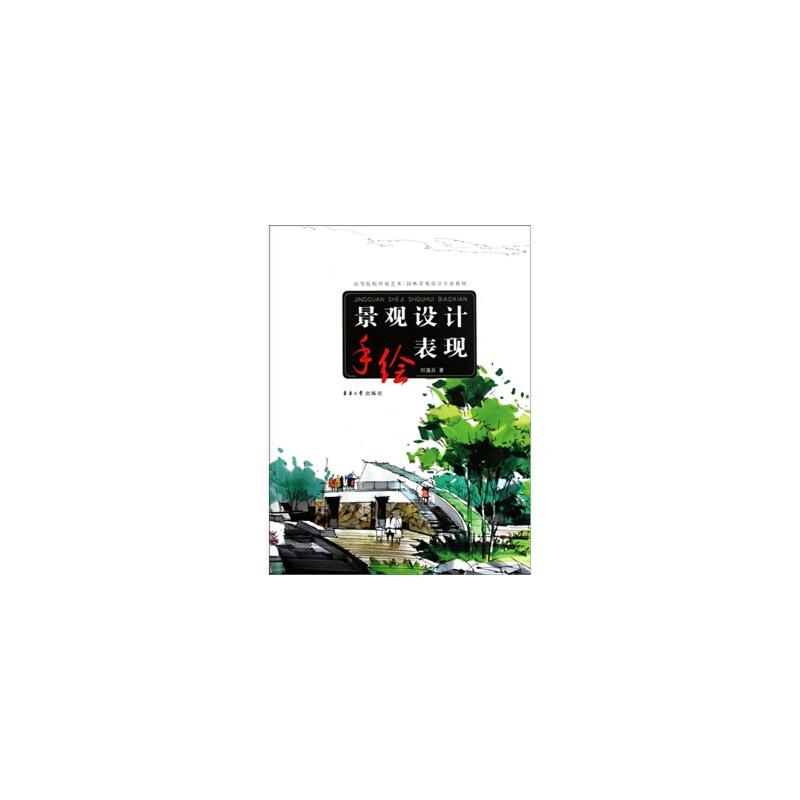 【th】景观设计手绘表现 邓蒲兵 东华大学出版社 9787811119381