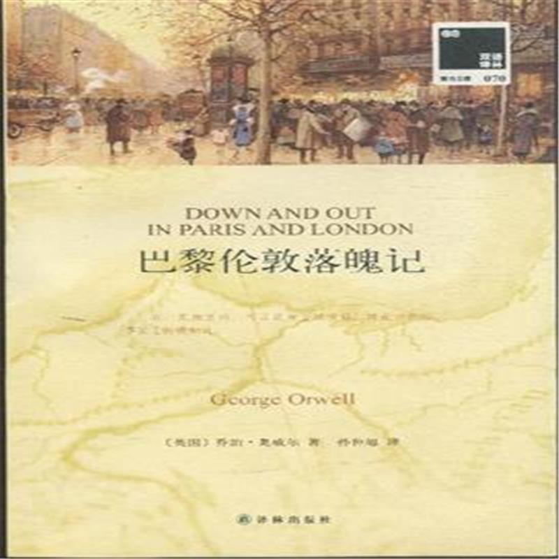 《巴黎伦敦落魄记-买中文版送英文版》奥威尔