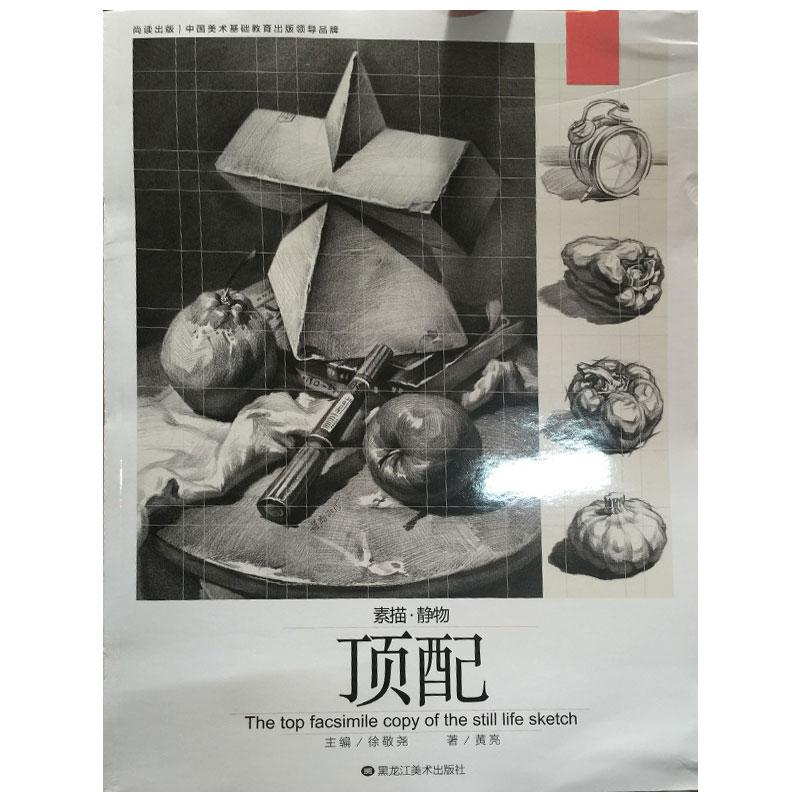 尚读出版 中国美术基础教育出版领导品牌 素描静物单体组合结构体明暗