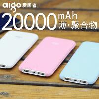 【包邮】 爱国者充电宝T20000m毫安聚合物超薄便携移动电源智能苹果手机通用