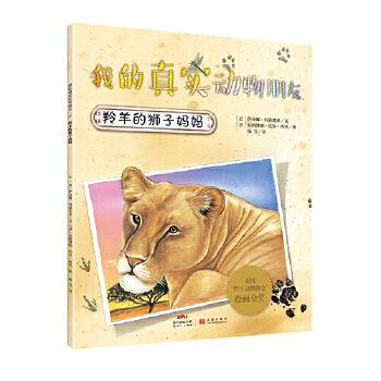 我的真实动物朋友:羚羊的狮子妈妈真实又激萌的动物世界,生动可爱的