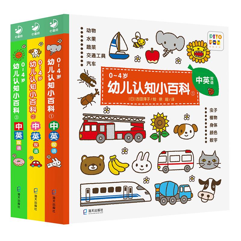 0-4岁幼儿认知小百科(全3册)中英双语。600多种认知物品,标签栏管理配超萌简笔画插图!(海豚传媒出品)