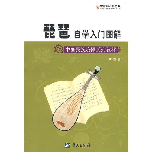 《军地俱乐部丛书——琵琶自学入门图解》