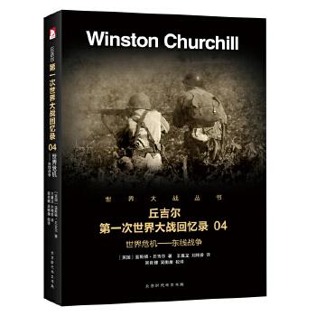 世界危机-东线战争-丘吉尔第一次世界大战回忆录-04