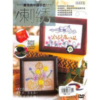 手工达人-刺绣DVD
