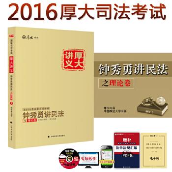 2016年国家司法考试厚大司考钟秀勇民法讲义