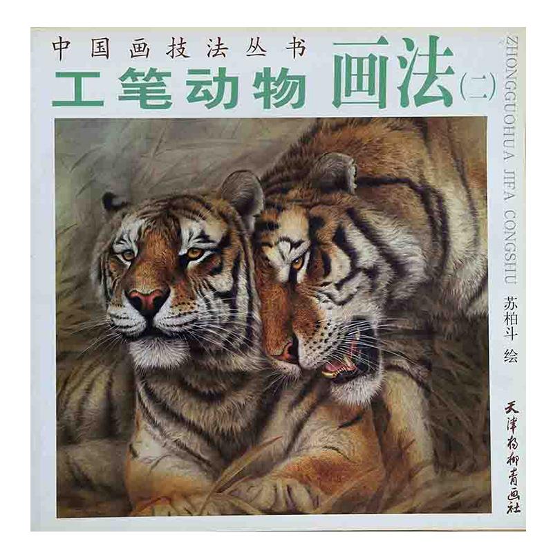 《工笔动物画法(二)-中国画技法丛书》苏柏斗